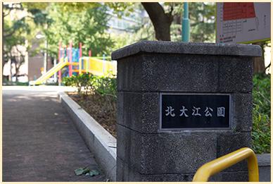 北大江公園