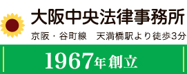 大阪中央法律事務所ロゴ